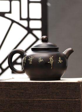 Handmade Qinzhou Nixing Pottery Teapot Chunhua Qiushi