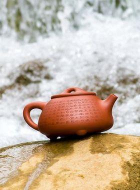 Hand-made Heart Sutra Shi Piao Yixing Teapot