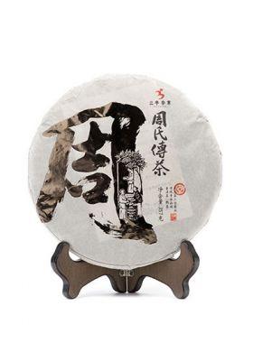 Zhoushi Fengqing Ripened Pu-erh Cake Tea 2016